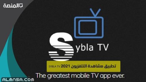 تحميل تطبيق Sybla TV اخر اصدار لمشاهدة قنوات البث المباشر
