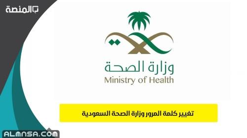 تغيير كلمة المرور وزارة الصحة السعودية