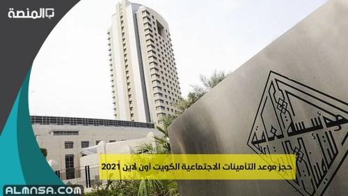 حجز موعد التأمينات الاجتماعية الكويت أون لاين 2021