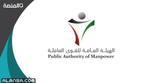 حجز موعد القوى العاملة الكويت