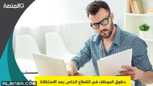 حقوق الموظف فى القطاع الخاص بعد الاستقالة