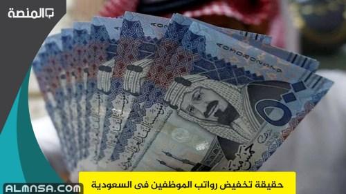حقيقة تخفيض رواتب الموظفين فى السعودية