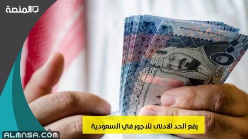 رفع الحد الادنى للاجور في السعودية