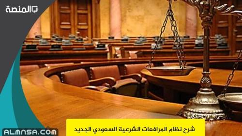 شرح نظام المرافعات الشرعية السعودي 1442
