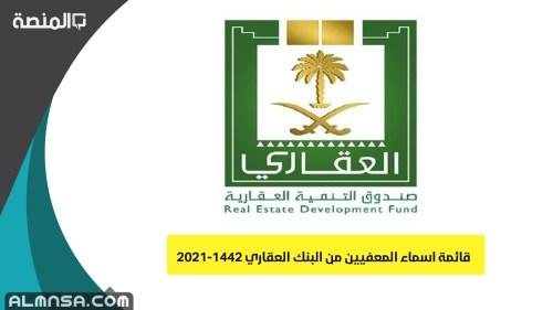 اسماء المعفيين من البنك العقاري 1442-2021
