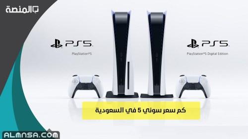 كم سعر سوني 5 في السعودية