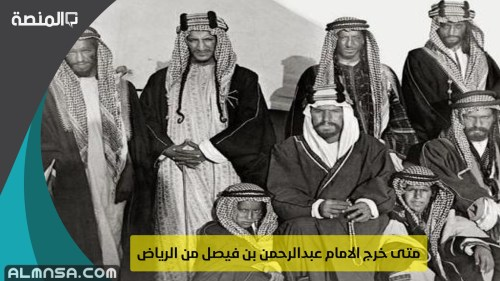 متى خرج الامام عبدالرحمن بن فيصل من الرياض