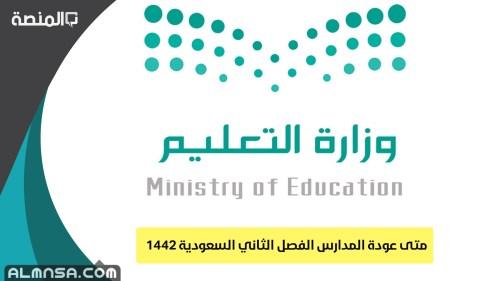 متى عودة المدارس الفصل الثاني السعودية 1442