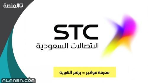 معرفة فواتير stc برقم الهوية