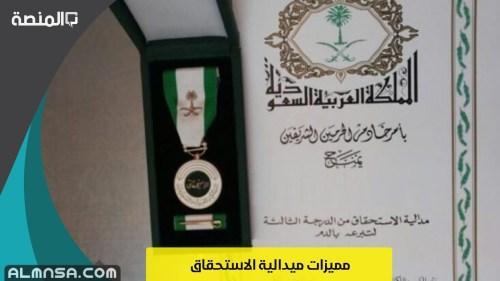 مميزات ميدالية الاستحقاق من الدرجة الثالثة