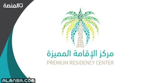 نظام الاقامة الجديد في السعودية 2021