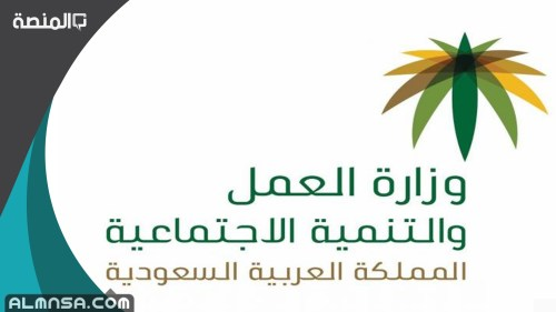 نص المادة 80 من نظام العمل السعودي