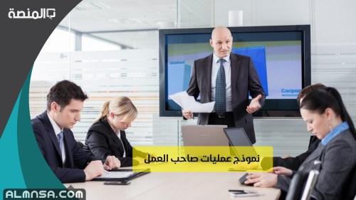 نموذج عمليات صاحب العمل