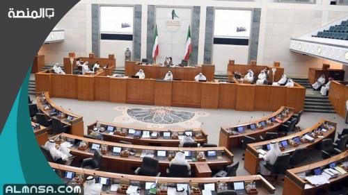 دور الانعقاد السنوي العادي لمجلس الأمة لا يقل عن؟