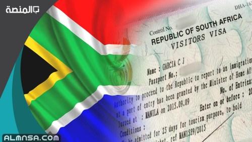شروط استخراج فيزا جنوب أفريقيا 2021
