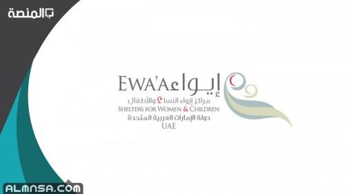مؤسسة إيواء أقامتها إمارة أبوظبي لرعاية ضحايا