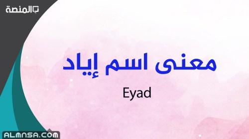 معنى اسم اياد وصفات حامل الاسم