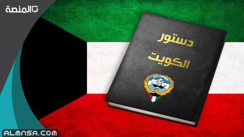 نص المادة 106 من الدستور الكويتي