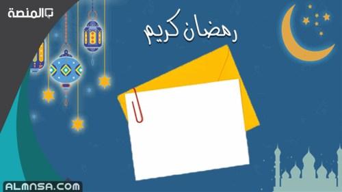 رسائل رمضان للزوجة 2021