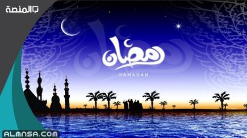 اذاعة مدرسية عن شهر رمضان 1442
