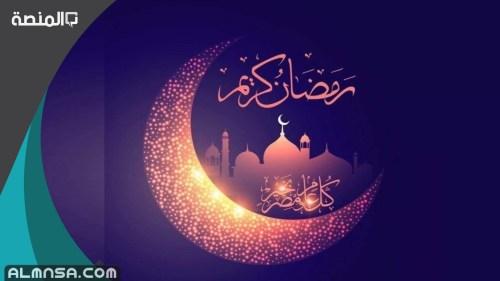 اذا احد قال رمضان كريم وش ارد