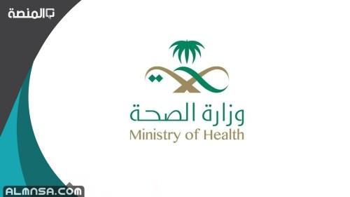 استرجاع بيانات موظف بوزارة الصحة السعودية
