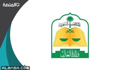 الاستعلام عن ايقاف خدمات برقم الهوية وزارة العدل
