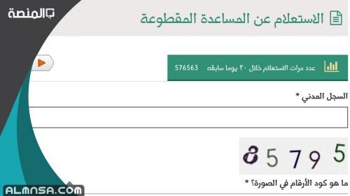 توقع صرف المساعدة المقطوعة من حساب المواطن لرمضان 1442