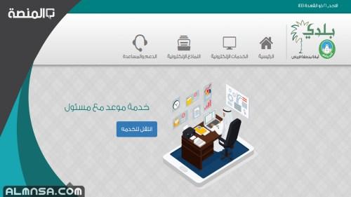البوابة الالكترونية للخدمات البلدية لأمانة منطقة الرياض