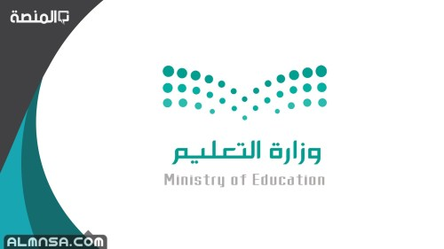 التقويم الدراسي 1442 في السعودية