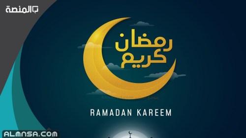 إمساكية شهر رمضان لعام 1442 السعودية