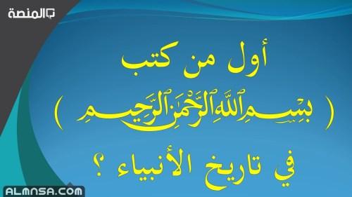 اول من كتب بسم الله الرحمن الرحيم