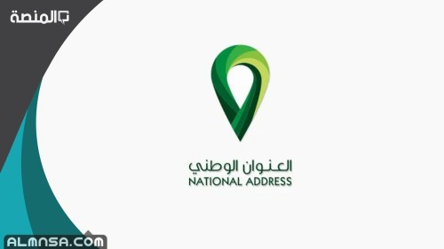تغيير رقم الجوال في العنوان الوطني