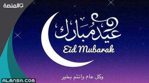 حكم التهنئة بالعيد قبل العيد