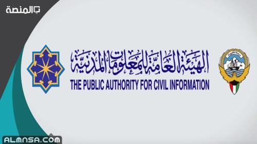 دوام الهيئة العامة للمعلومات المدنية في رمضان
