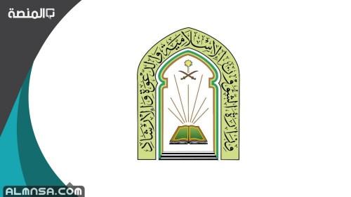 رابط تحديث بيانات منسوبي المساجد وزارة الشؤون الاسلامية