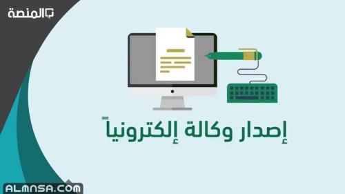 طريقة اصدار وكالة الكترونية ناجز 1442