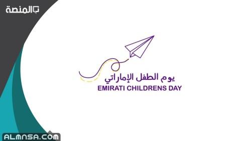 عبارات عن يوم الطفل الاماراتي 2021