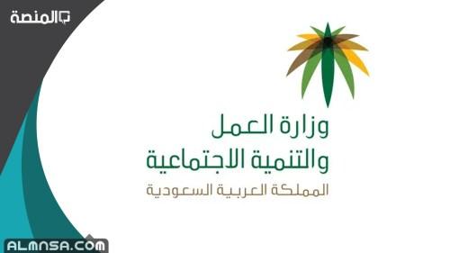 نص المادة 83 من نظام العمل السعودي الجديد