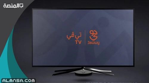 طريقة التسجيل في جوي تي في Jawwy TV