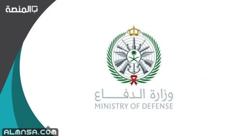 رابط التسجيل الموحد وزارة الدفاع 1442