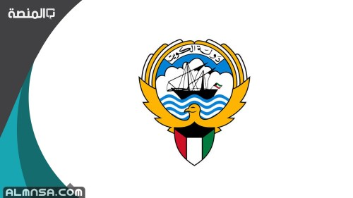 التسجيل في البعثات الداخلية الكويت 2021