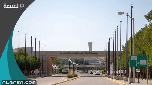 اين تقع جامعة الملك فهد للبترول والمعادن