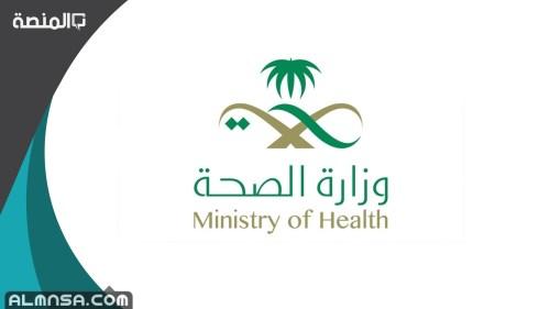 حركة النقل الخارجي وزارة الصحة 1442