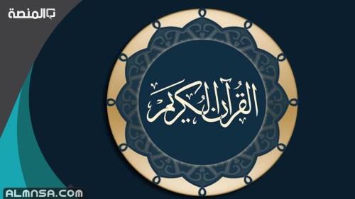 رابط قناة القران الكريم بث مباشر من الحرم المكي