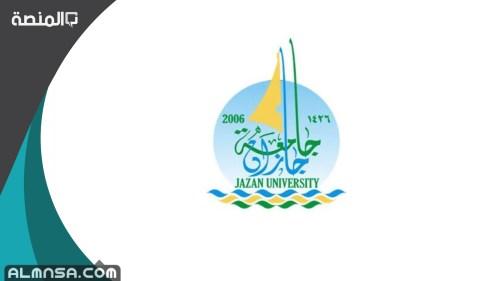شروط القبول في جامعة جازان 1442