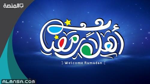 رسائل استقبال رمضان 2021 اهلا رمضان