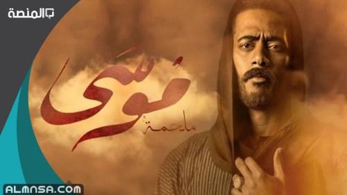 موعد عرض مسلسل موسي علي mbc