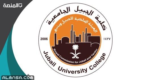 نسب قبول كلية الجبيل الجامعية 1442