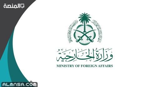 الاستعلام عن طلب مقدم لوزارة الخارجية برقم الجواز او الاقامة